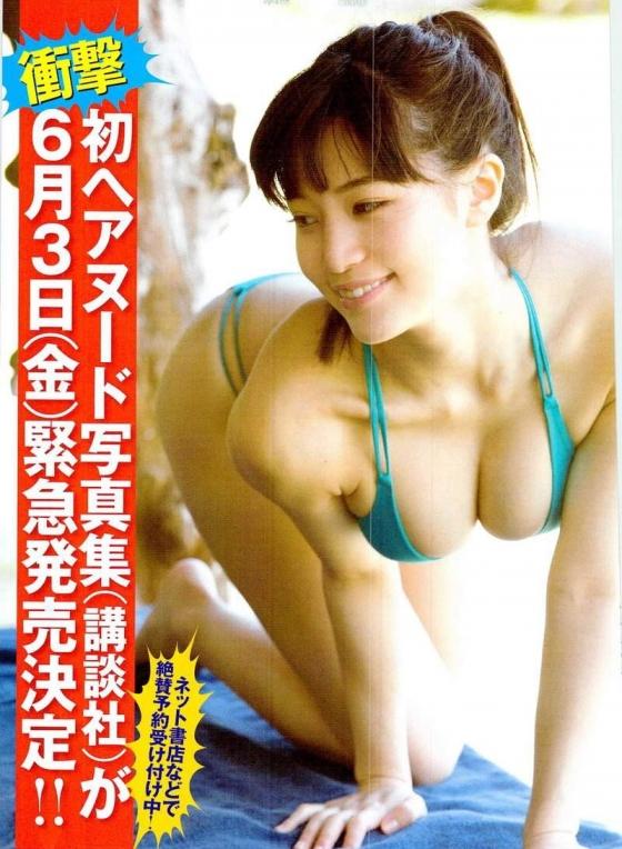 高崎聖子 フライデーのGカップ爆乳手ブラセミヌード 画像59枚 11
