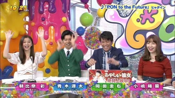 小嶋陽菜 PON!のDカップ着衣巨乳キャプ 画像30枚 5