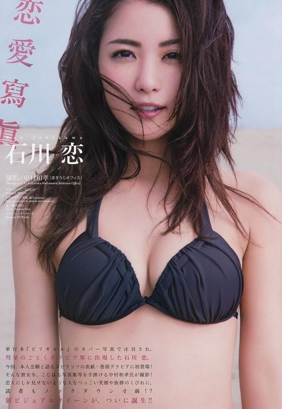 石川恋 DVD初恋のDカップノーブラおっぱいキャプ 画像30枚 21