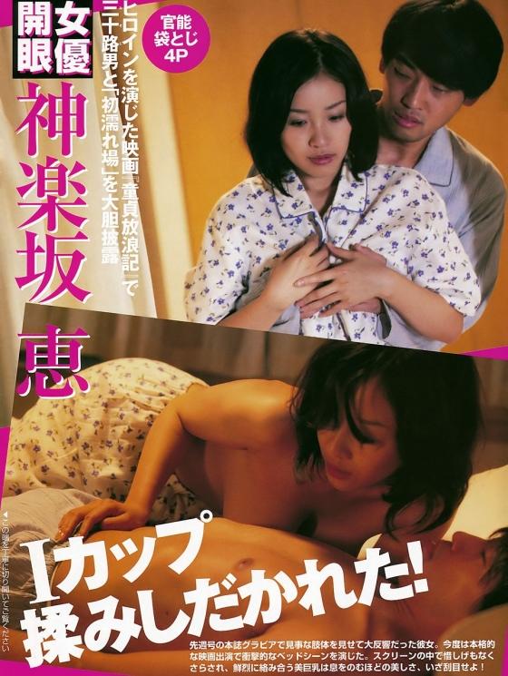 神楽坂恵 Iカップ爆乳も陰毛も披露する女優のヘアヌード 画像27枚 11