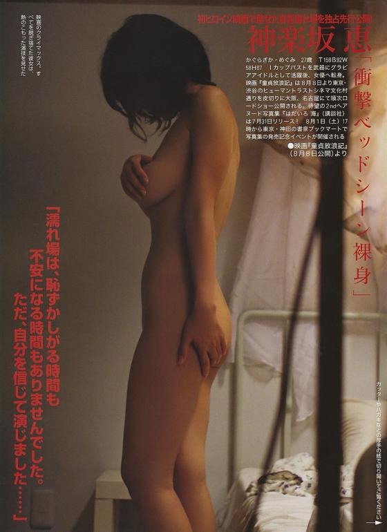 神楽坂恵 Iカップ爆乳も陰毛も披露する女優のヘアヌード 画像27枚 12