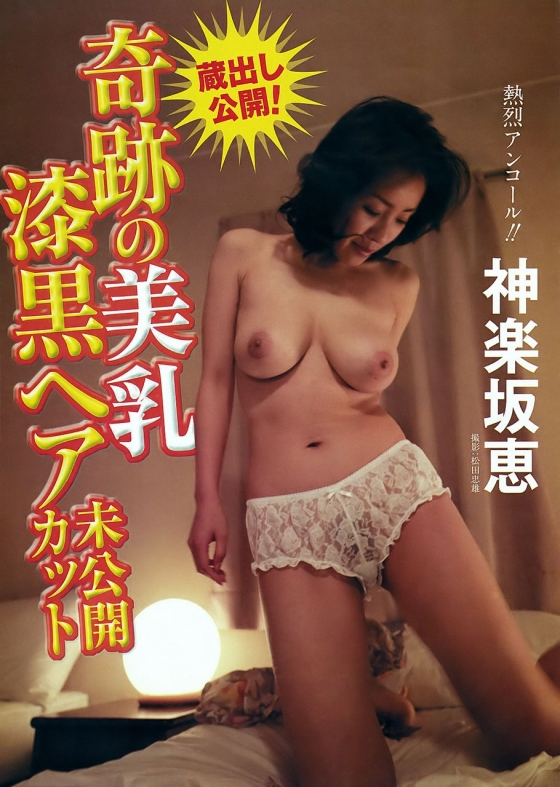 神楽坂恵 Iカップ爆乳も陰毛も披露する女優のヘアヌード 画像27枚 17