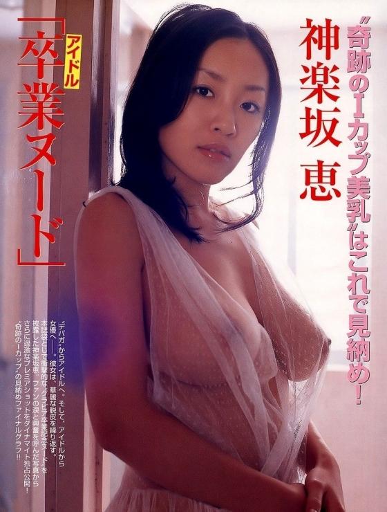 神楽坂恵 Iカップ爆乳も陰毛も披露する女優のヘアヌード 画像27枚 4
