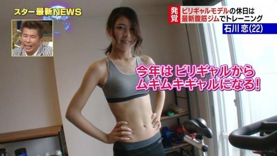 石川恋 ダウンタウンDXの腹筋&全開腋キャプ 画像25枚 1