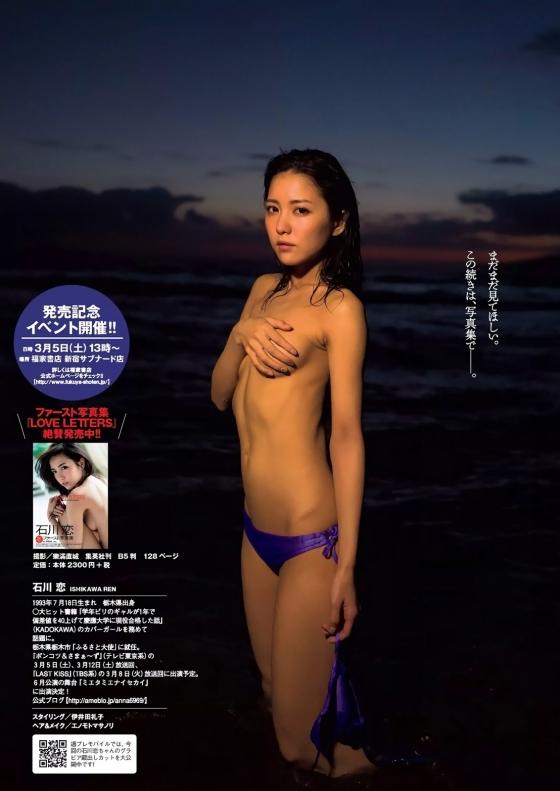 石川恋 ダウンタウンDXの腹筋&全開腋キャプ 画像25枚 25