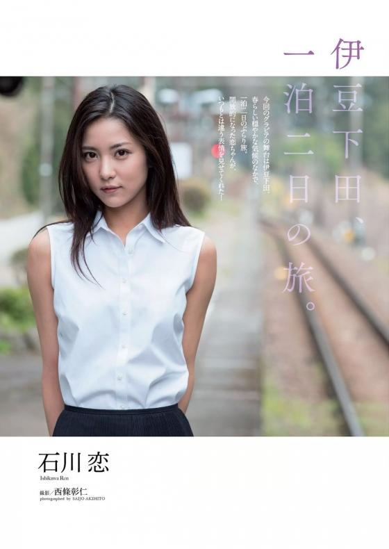 石川恋 ダウンタウンDXの腹筋&全開腋キャプ 画像25枚 9
