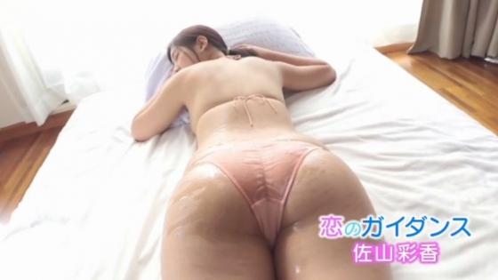 佐山彩香 恋のガイダンスの巨尻食い込み特化キャプ 画像29枚 24