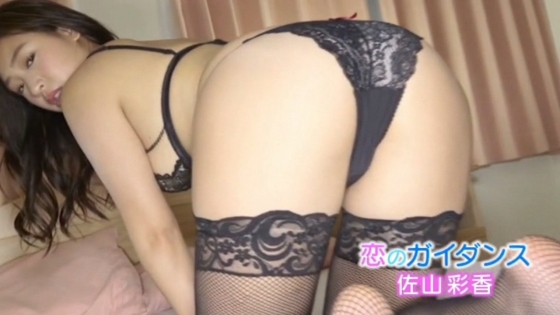 佐山彩香 恋のガイダンスの巨尻食い込み特化キャプ 画像29枚 8