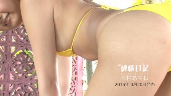 木村あやね 純情日記のお尻と股間食い込みキャプ 画像38枚 12