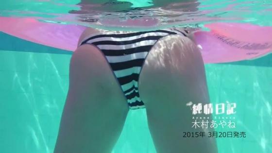 木村あやね 純情日記のお尻と股間食い込みキャプ 画像38枚 23