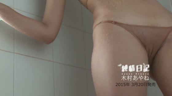 木村あやね 純情日記のお尻と股間食い込みキャプ 画像38枚 29