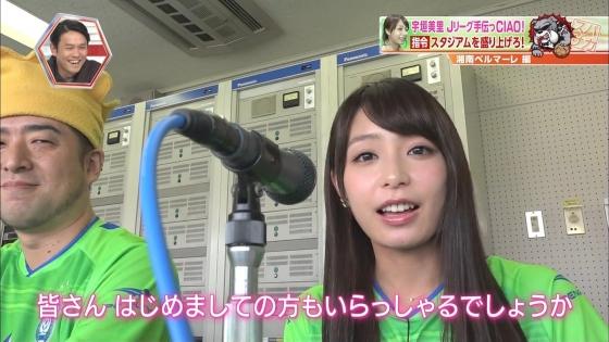 宇垣美里 Gカップ着衣巨乳をリスに狙われたキャプ 画像30枚 13