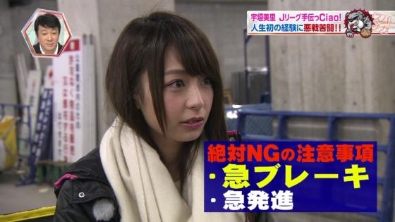 宇垣美里 Gカップ着衣巨乳をリスに狙われたキャプ 画像30枚 25