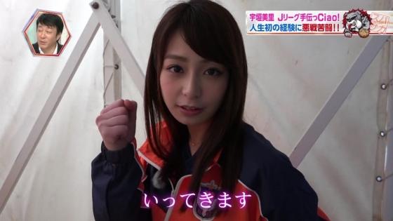 宇垣美里 Gカップ着衣巨乳をリスに狙われたキャプ 画像30枚 27