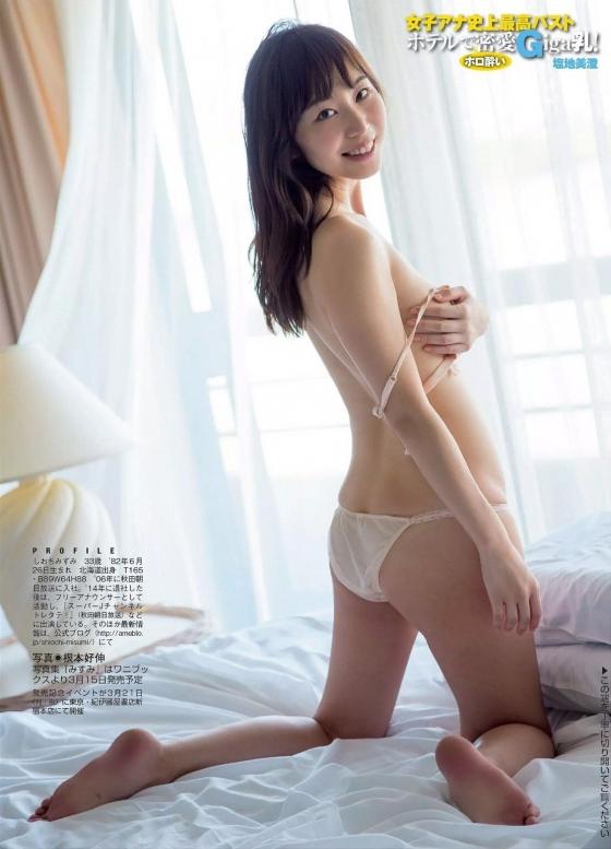 塩地美澄 妄想マンデーのフェラ顔おしゃぶりキャプ 画像22枚 19