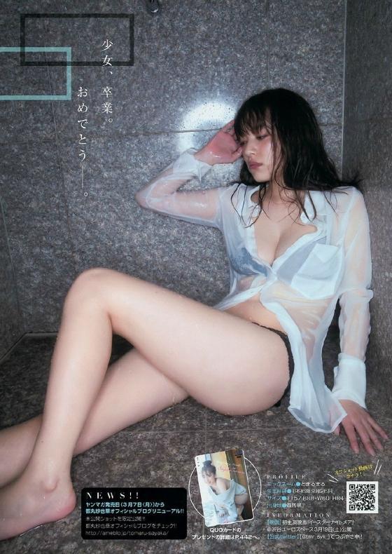 都丸紗也華 スジガネーゼのFカップバニー姿キャプ 画像21枚 15