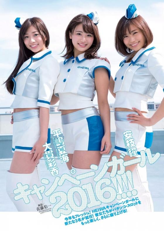 平嶋夏海 Fカップ谷間とむっちりお尻グラビア 画像39枚 6
