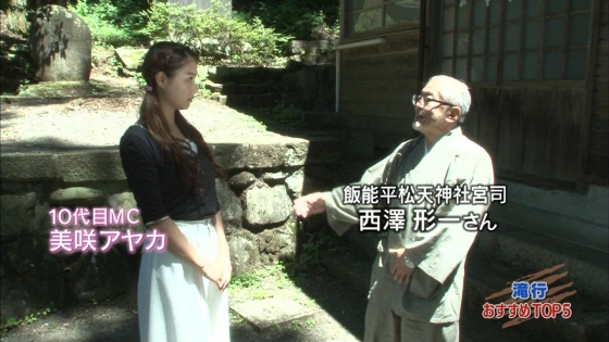 加藤里保菜 ランク王国滝行の透けブラキャプ 画像22枚 2