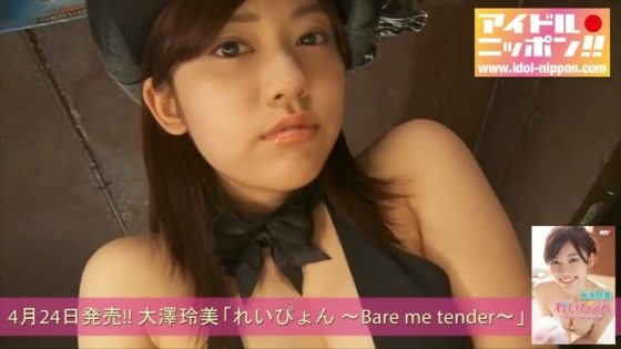 大澤玲美 れいぴょん~Bare me tender~のFカップ谷間キャプ 画像26枚 14