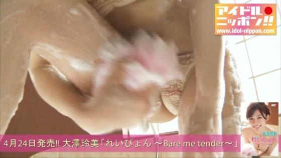 大澤玲美 れいぴょん~Bare me tender~のFカップ谷間キャプ 画像26枚 16