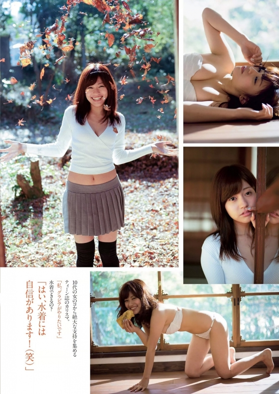大澤玲美 れいぴょん~Bare me tender~のFカップ谷間キャプ 画像26枚 24