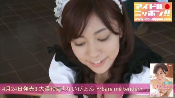 大澤玲美 れいぴょん~Bare me tender~のFカップ谷間キャプ 画像26枚 7