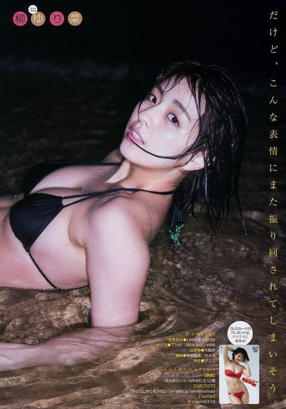 柳ゆり菜 フライデーのEカップノーブラ最新グラビア 画像25枚 22