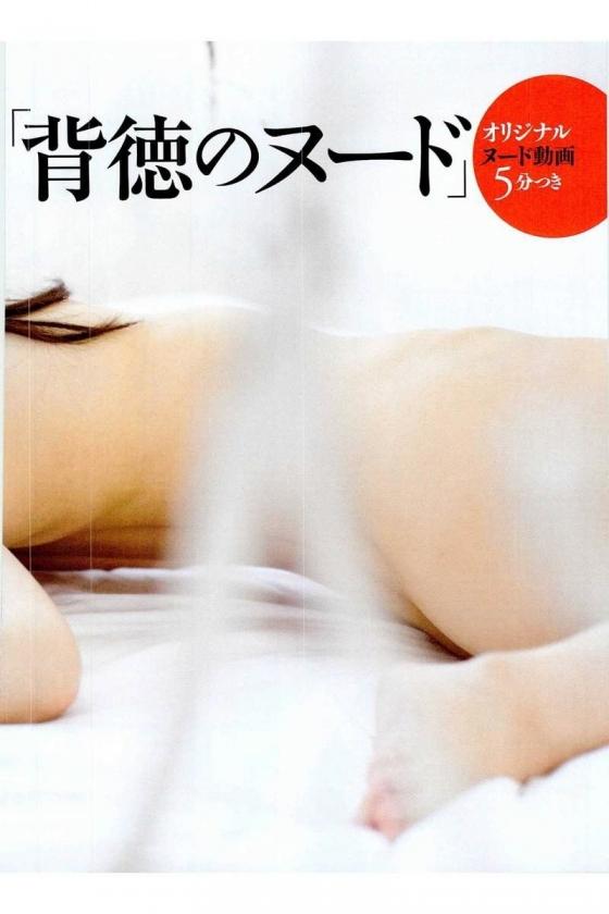 祥子 ヘアヌードでCカップ乳首を披露したフライデー袋とじ 画像37枚 11