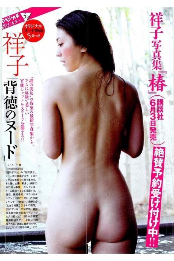 祥子 ヘアヌードでCカップ乳首を披露したフライデー袋とじ 画像37枚 14