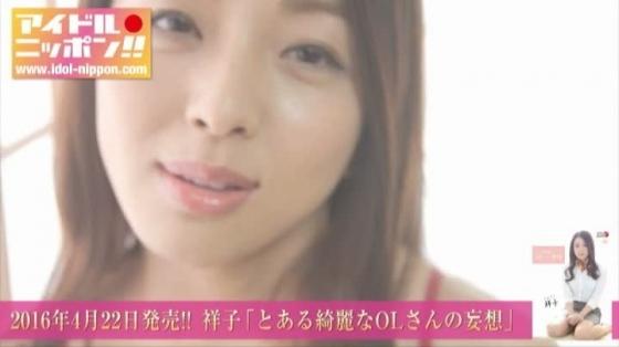 祥子 ヘアヌードでCカップ乳首を披露したフライデー袋とじ 画像37枚 25