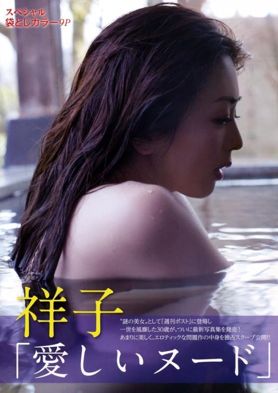 祥子 ヘアヌードでCカップ乳首を披露したフライデー袋とじ 画像37枚 2