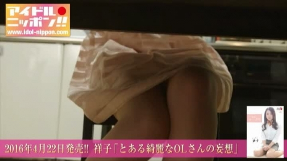 祥子 ヘアヌードでCカップ乳首を披露したフライデー袋とじ 画像37枚 32