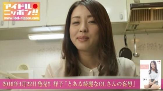祥子 ヘアヌードでCカップ乳首を披露したフライデー袋とじ 画像37枚 33