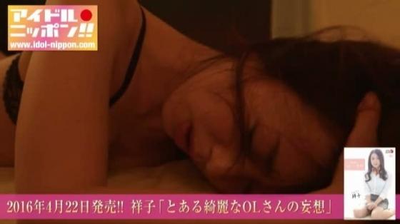 祥子 ヘアヌードでCカップ乳首を披露したフライデー袋とじ 画像37枚 37