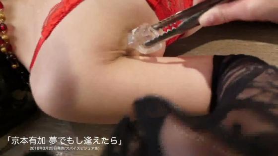 京本有加 週プレのDカップ手ブラセミヌードグラビア 画像34枚 23