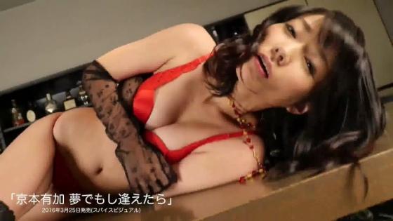 京本有加 週プレのDカップ手ブラセミヌードグラビア 画像34枚 24