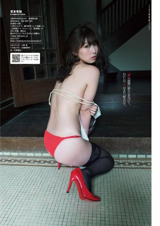 京本有加 週プレのDカップ手ブラセミヌードグラビア 画像34枚 8