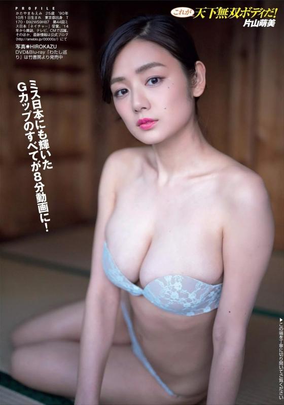 片山萌美 フラッシュ袋とじのGカップ垂れ乳爆乳 画像33枚 7