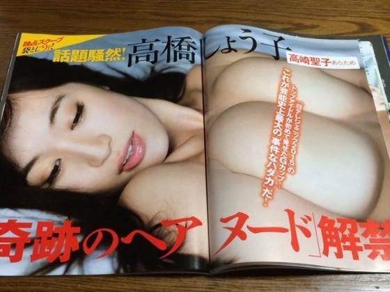 高崎聖子 フライデーの写真集ヘアヌード先行グラビア 画像12枚 1