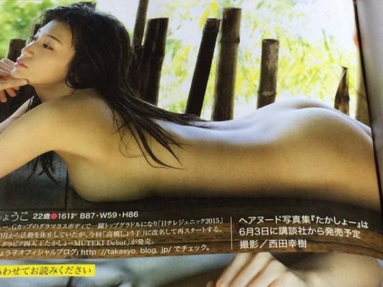 高崎聖子 フライデーの写真集ヘアヌード先行グラビア 画像12枚 9