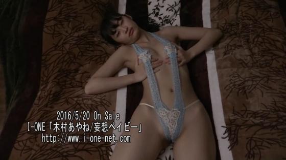 木村あやね 妄想ベイビーの股間食い込みマン筋キャプ 画像30枚 26