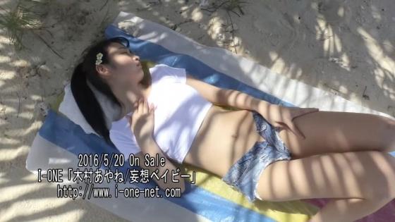 木村あやね 妄想ベイビーの股間食い込みマン筋キャプ 画像30枚 3