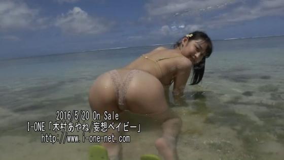 木村あやね 妄想ベイビーの股間食い込みマン筋キャプ 画像30枚 6