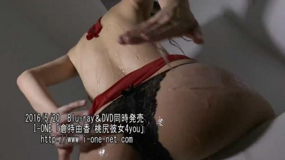 倉持由香 桃尻彼女4youの巨尻&股間食い込みキャプ 画像29枚 25
