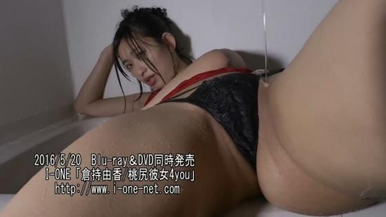 倉持由香 桃尻彼女4youの巨尻&股間食い込みキャプ 画像29枚 27