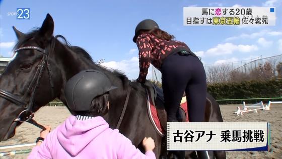 古谷有美 乗馬姿のお尻を披露したNEWS23キャプ 画像20枚 2