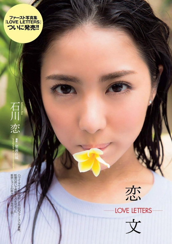 石川恋 フラッシュのDカップ谷間&美尻食い込み 画像31枚 24