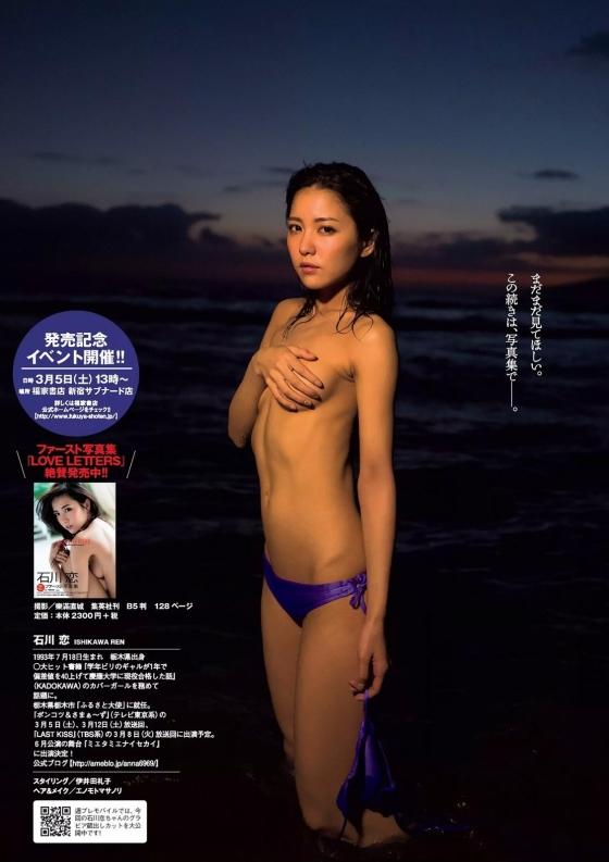 石川恋 フラッシュのDカップ谷間&美尻食い込み 画像31枚 31