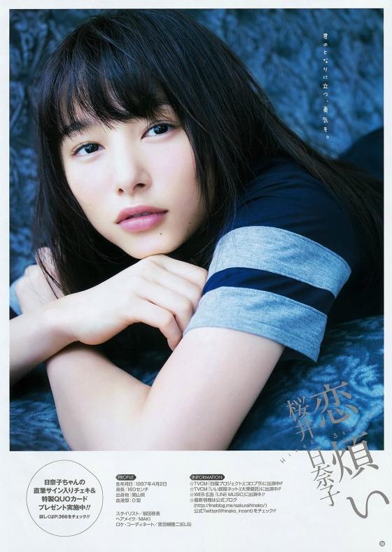桜井日奈子 CM白猫プロジェクトの美少女がヤンジャン初登場 画像25枚 10
