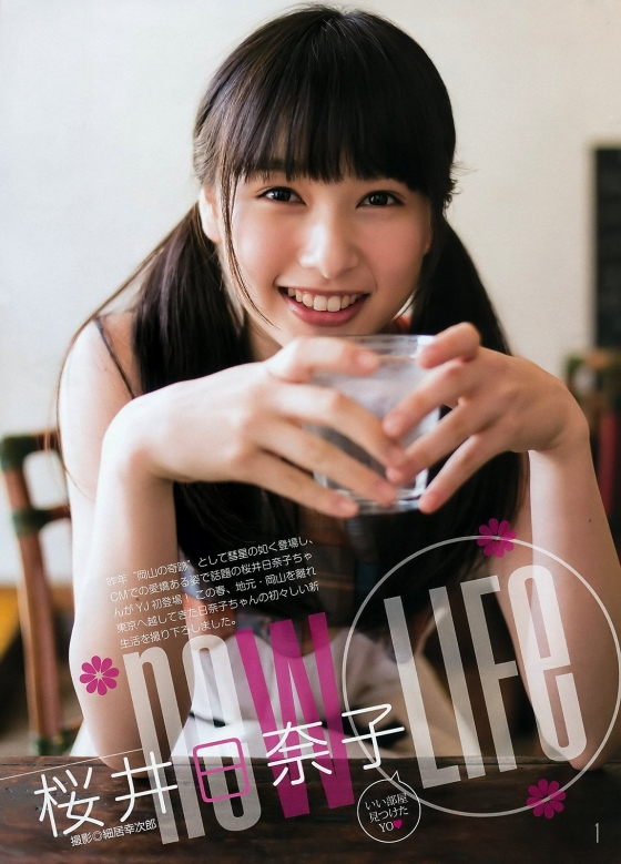 桜井日奈子 CM白猫プロジェクトの美少女がヤンジャン初登場 画像25枚 2